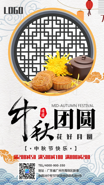 中国风中秋节商家促销活动宣传手机海报