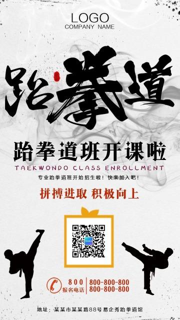 黑色中国风跆拳道馆招生宣传海报