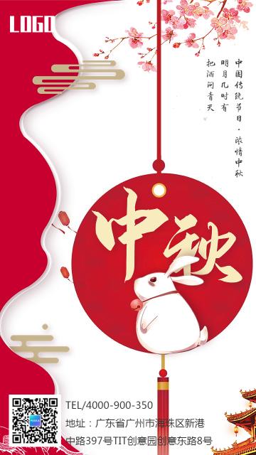 中国风中秋节祝福贺卡月饼节宣传手机海报