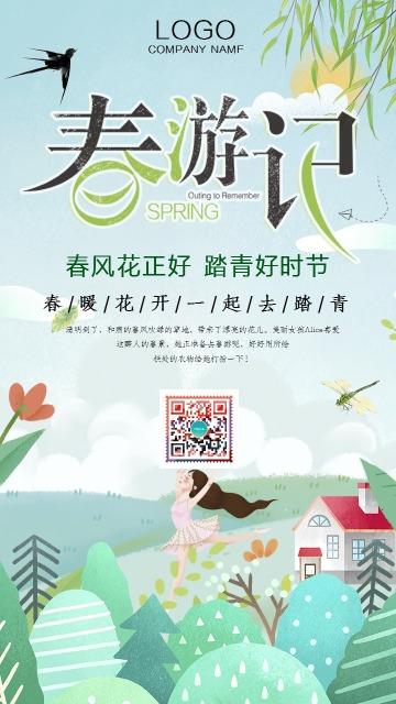 绿色卡通手绘春游踏青旅游手机宣传海报