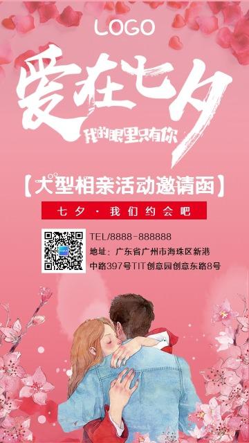 浪漫唯美七夕情人节相亲会联谊会邀请函相亲活动请柬手机海报
