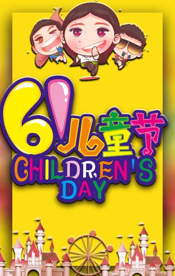 六一儿童节学校活动户外宣传卡通炫酷主题活动