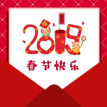 2019新年快乐春节祝福微信公众号文章封面小图