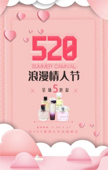 520唯美浪漫粉色风企业商品促销活动主题模板