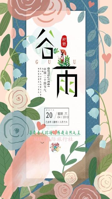 二十四节气之谷雨手绘卡通简约暖色调企业个人日签主题海报