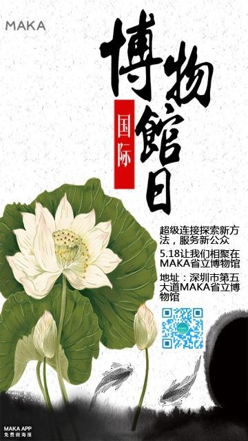 518国际博物馆日宣传邀请主题推广海报