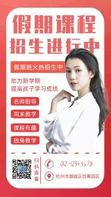 假期招生培训红色扁平简约海报