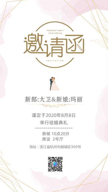 婚礼邀请函粉色唯美浪漫婚庆行业海报