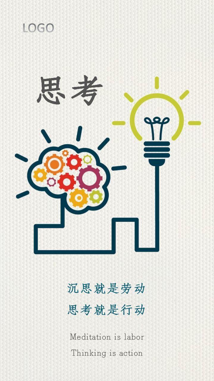 ⑮中英文多彩简约企业文化励志团建海报-浅浅设计