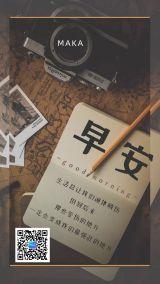 早安/日签/励志语录/心语心情正能量个人企业宣传咖啡色小清新文艺通用海报