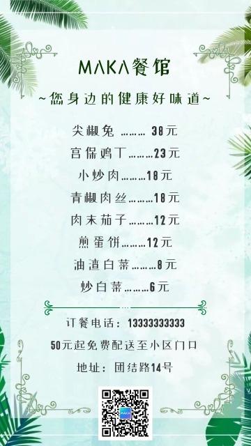 餐饮美食菜单/今日餐单/特价菜单/价格表/外卖餐单餐厅宣传推广绿色通用海报