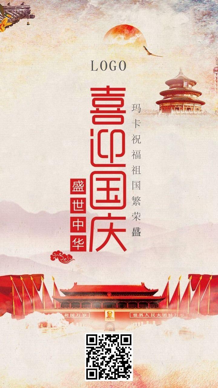 国庆企业通用祝福宣传推广文化-浅浅设计