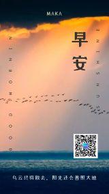 早安/日签/励志语录/心语心情正能量个人企业宣传蓝色简约大气通用海报