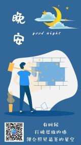 晚安/日签/励志语录/心语心情正能量个人企业宣传通用蓝色简约卡通通用海报