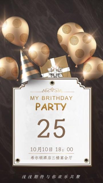生日聚会party派对爬梯邀请函-浅浅设计