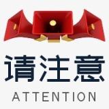 请注意信息发布消息通知产品促销宣传推广红色简约大气微信公众号封面小图通用