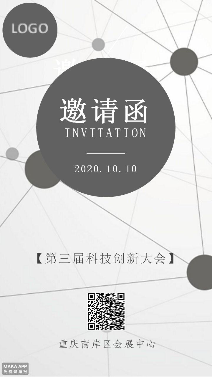 新品发布会/产品推介会/活动宣传/婚礼邀请函-浅浅设计