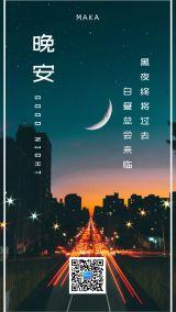 晚安/日签/励志语录/心语心情正能量个人简约大气企业宣传通用海报