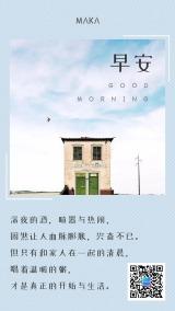 房子早安/日签/励志语录/心语心情正能量个人企业宣传蓝色小清新文艺通用海报