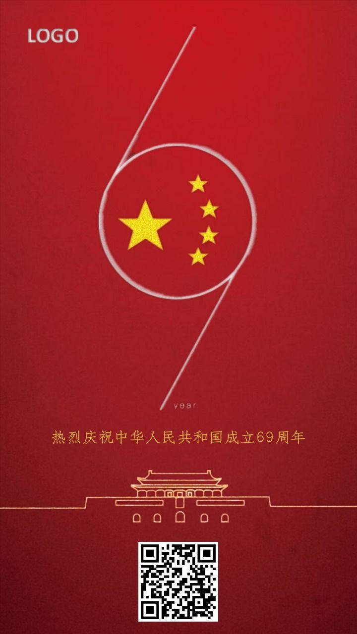 国庆节企业通用祝福宣传推广文化-浅浅设计