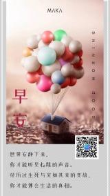 早安/日签/励志语录/心语心情正能量个人企业宣传粉色小清新文艺通用海报