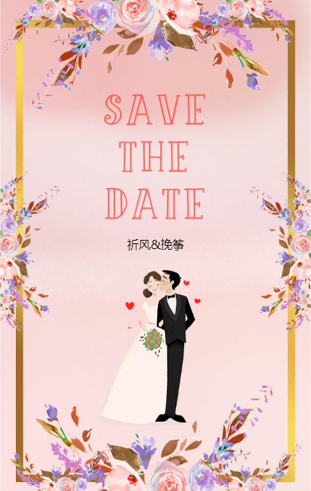 森系小清新粉色系水彩卡通甜美婚礼邀请函