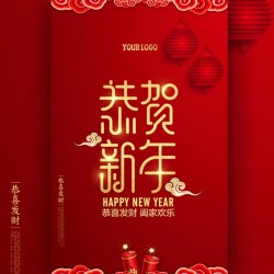 大翔华恭祝您新春大吉!