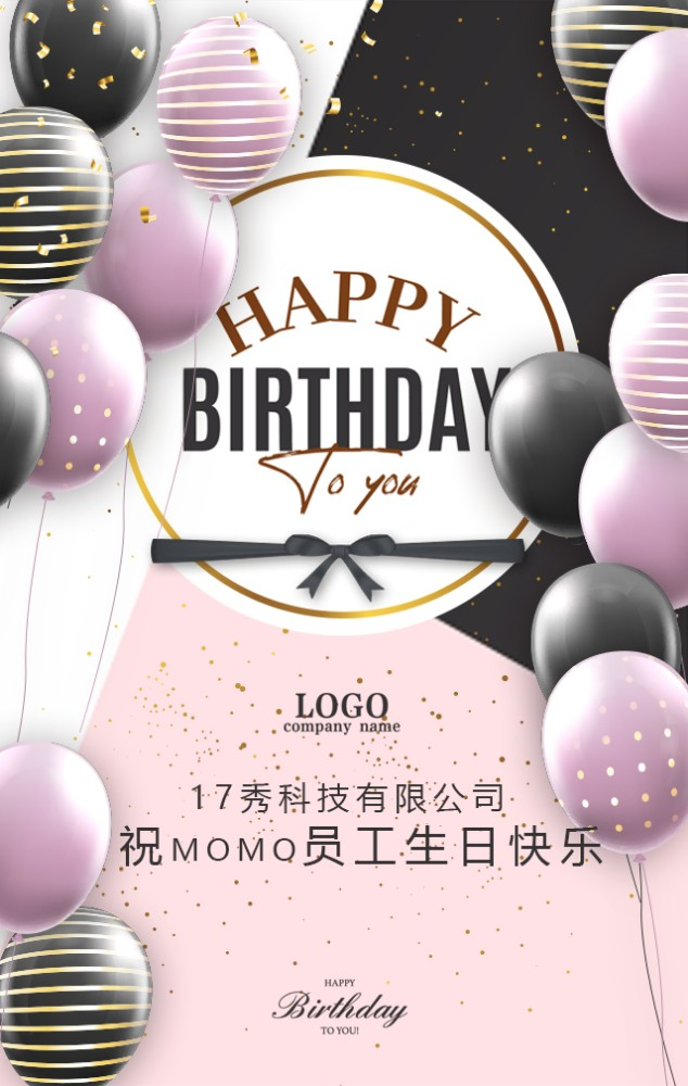 小白训练营时尚气球员工生日祝福贺卡H5