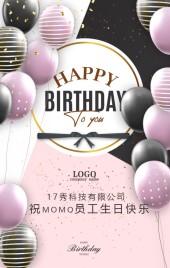 时尚气球员工生日祝福贺卡H5
