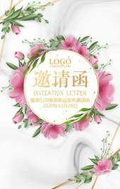 小清新花朵会议会展新品发布邀请函H5