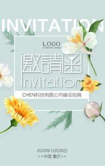 小清新会议会展邀请函新品发布邀请函H5