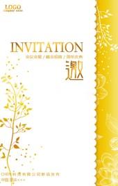 黄色轻奢会议会展邀请函新品发布峰会邀请函H5