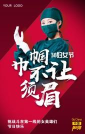38妇女节致敬女英雄战疫必胜节日祝福H5