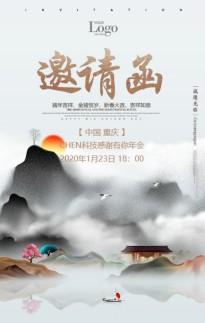 中国风会议活动邀请函峰会邀请函感恩答谢邀请函
