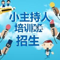 蓝色手绘卡通培训班招生微信公众号小图模板