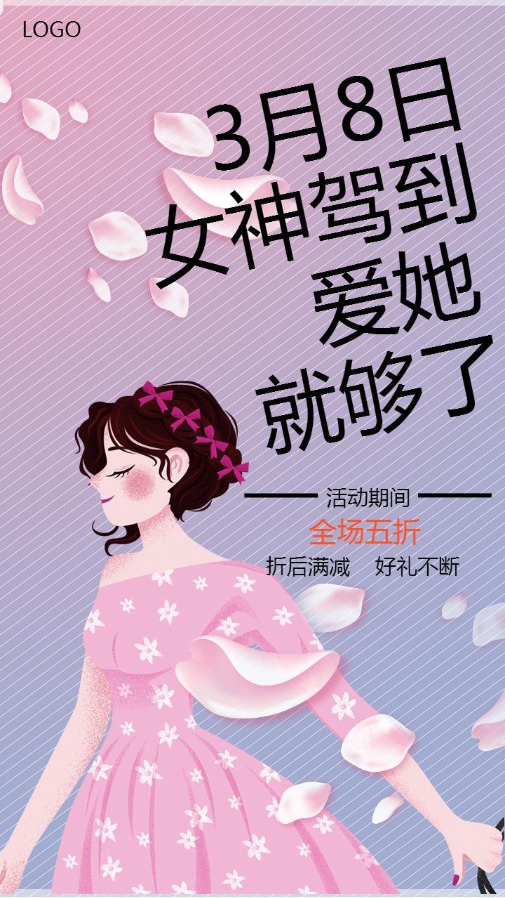 姿势浪漫38女神节妇女节商家促销活动宣传海报海报