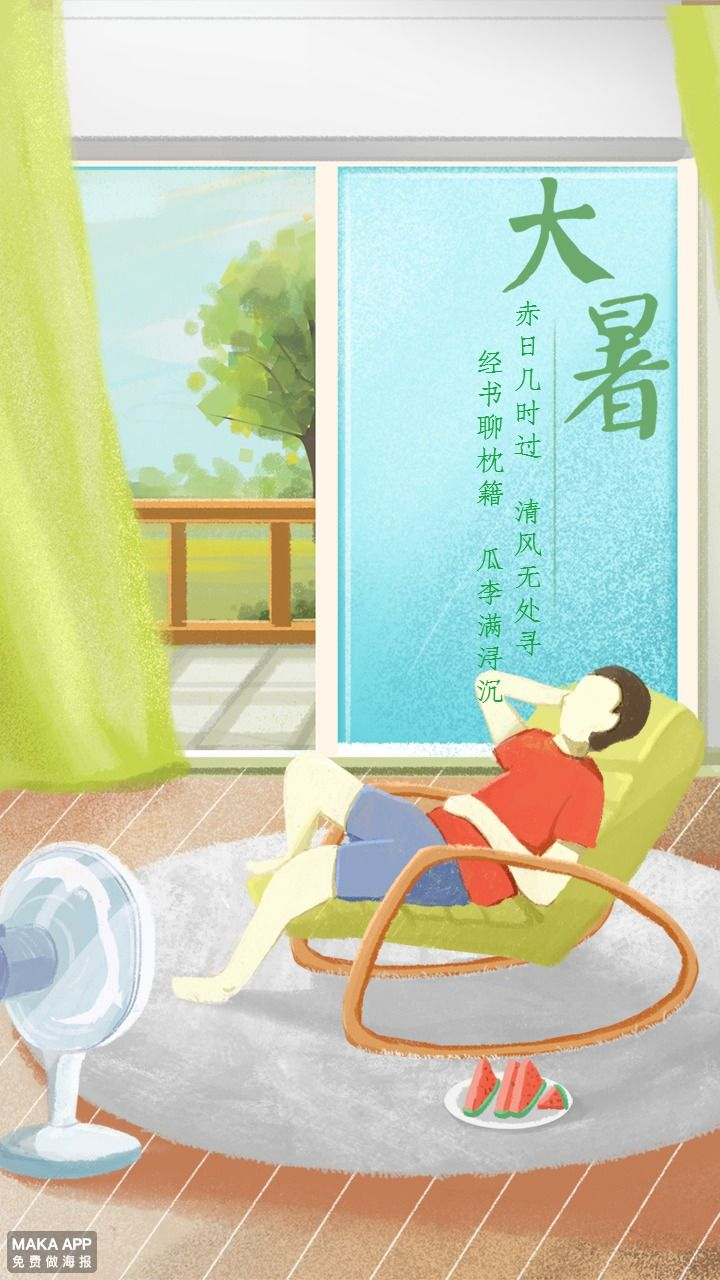 大暑海报插画——二十四节气之大暑