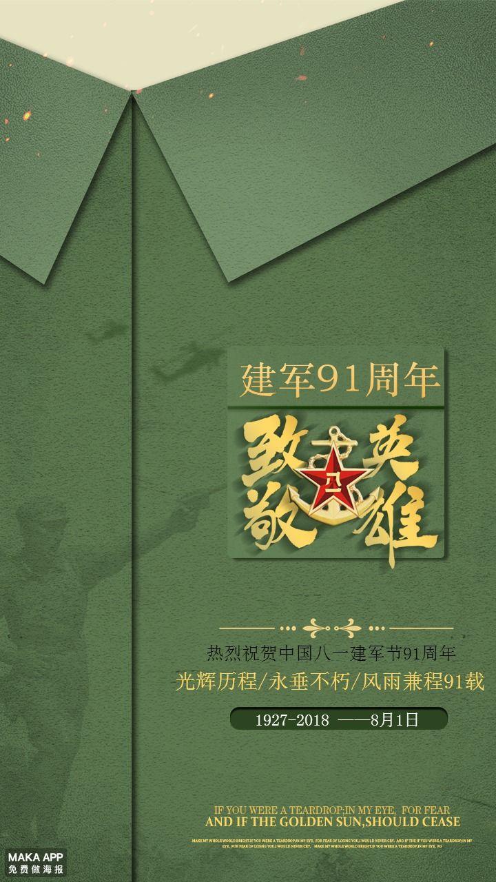 八一建军节庆典 81建军节91周年