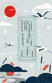 中国风高端简约时尚年会盛典活动邀请函