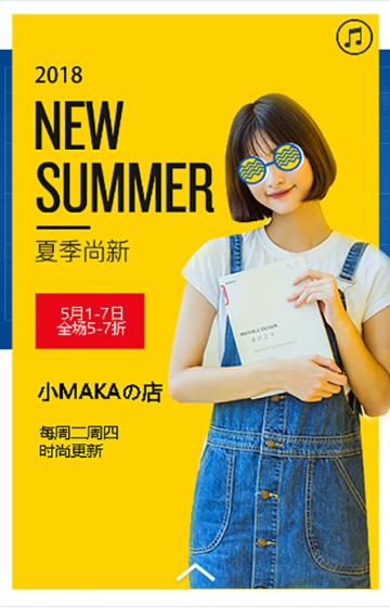 时尚夏季新品发布促销模板!