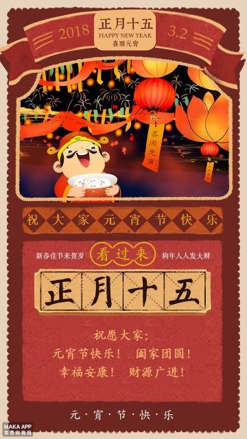 元宵节,正月十五促销祝福海报