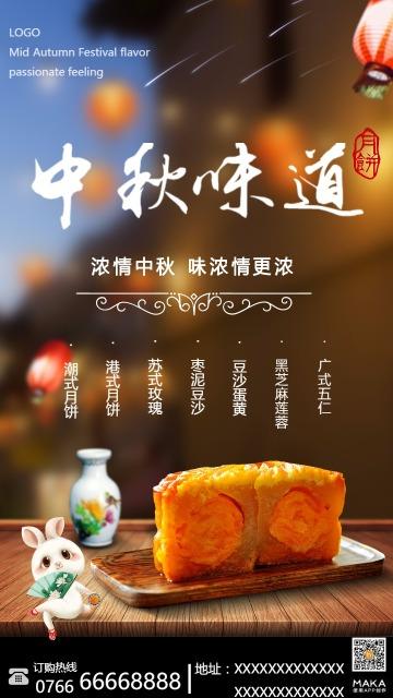 中秋味道 月饼宣传海报