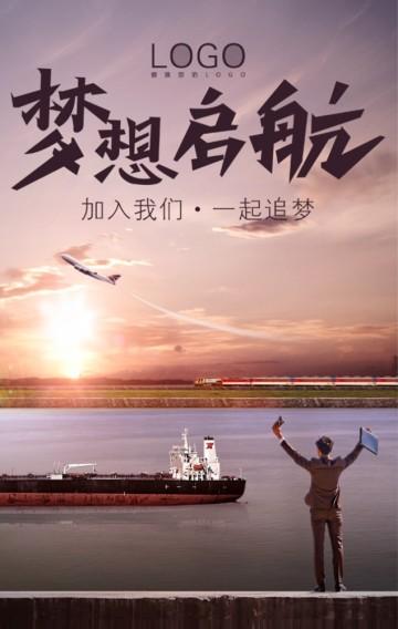 商务公司企业招聘宣传梦想启航H5