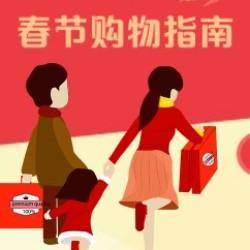 春节购物指南(银行卡盗刷篇)
