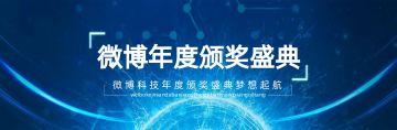 微博年度颁奖盛典封面图
