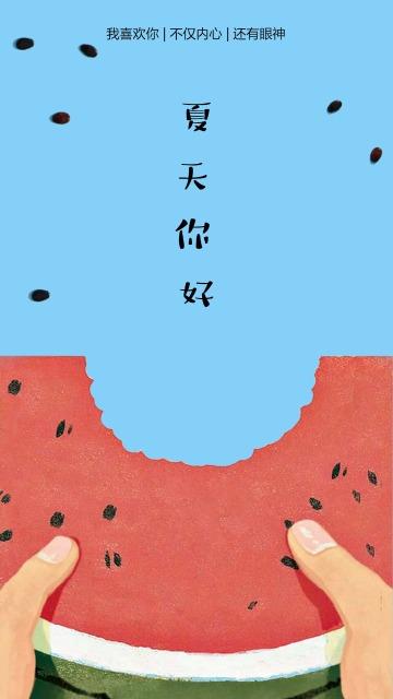 蓝色手绘夏天清凉心情个人日签海报