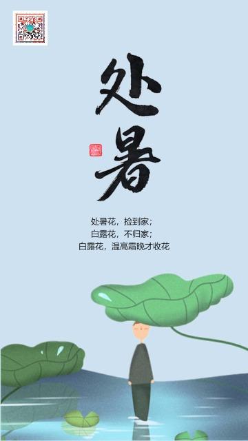 处暑节气插画宣传二维码海报