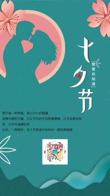 清新七夕情人节恋爱日常海报