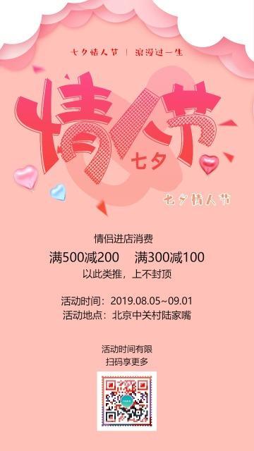浪漫温馨七夕促销产品宣传海报