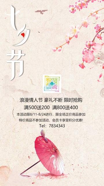 中国古风七夕情人节海报
